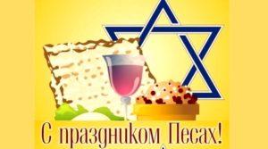 Еврейская Пасха (Песах) в 2020 году: когда и как отмечать