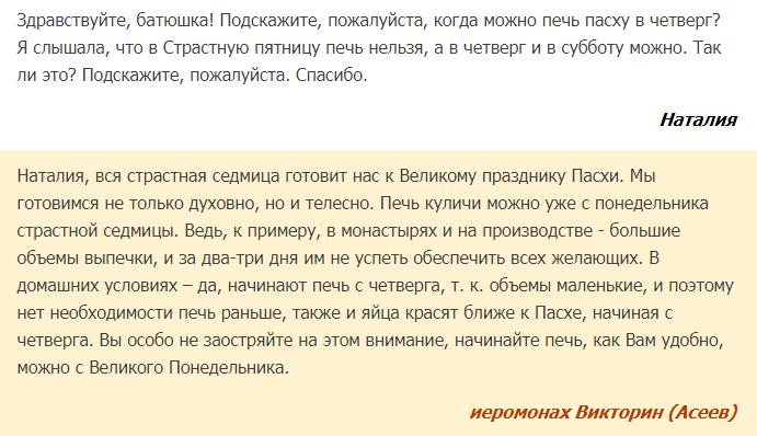 Неделю перед Пасхой амурские православные проведут в серьезном посте имолитвах