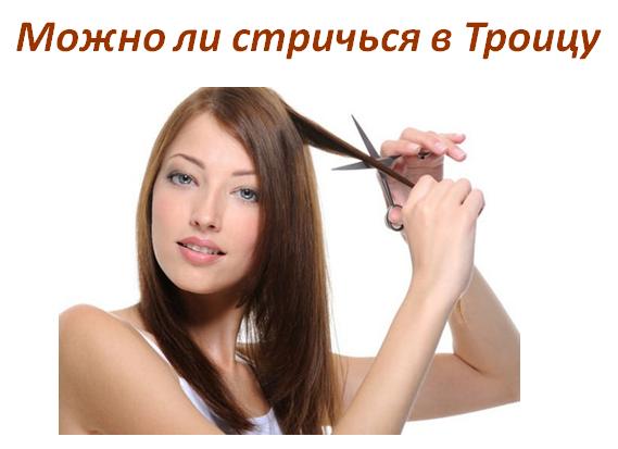Можно ли на Троицу стричь волосы и подстригаться?