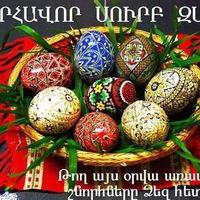 Когда будет армянская Пасха в 2021 году?