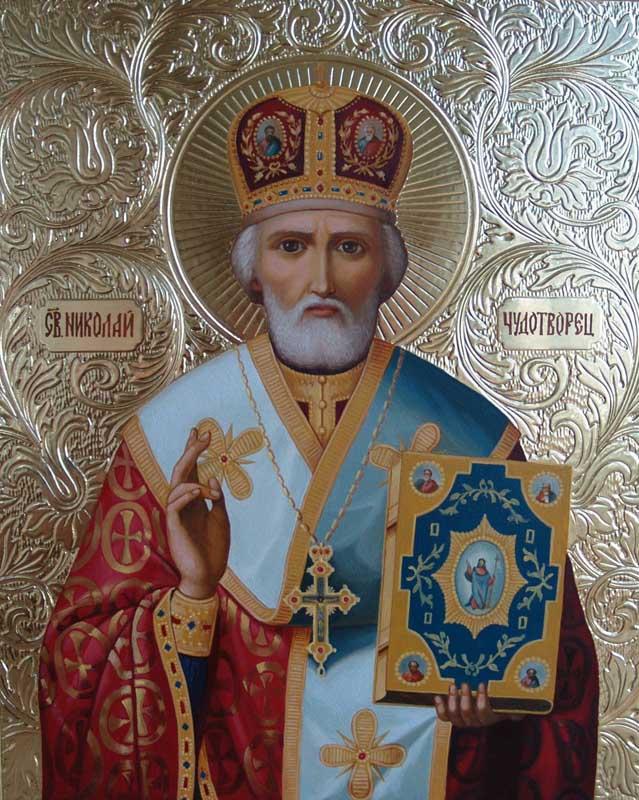 О взаимной любви молятся Святому Николаю Чудотворцу