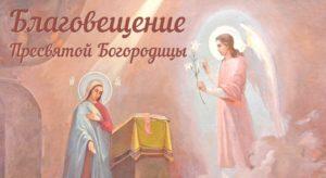 Молитвы на Благовещение Пресвятой Богородицы обладают особой силой