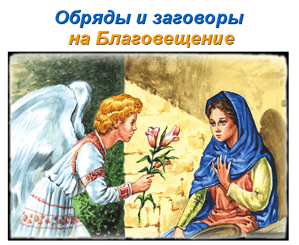 Что делают в Благовещение: обряды и заговоры
