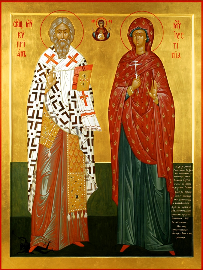Святые Киприан и Устинья