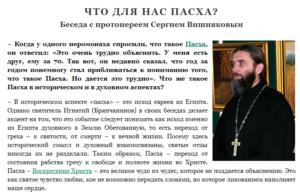 Что такое Пасха: комментарий священника