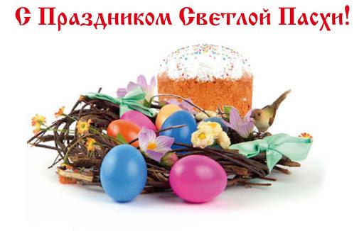 Душевные поздравления с праздником светлой Пасхи