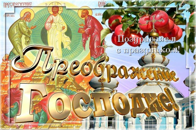 Картинки с Яблочным Спасом, с Преображением Господним, поздравления