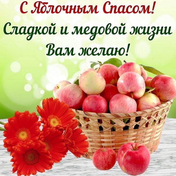 Пожелание с Яблочным Спасом