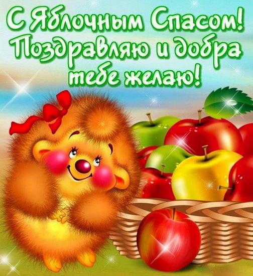 Картинка с пожеланиями на Яблочный Спас