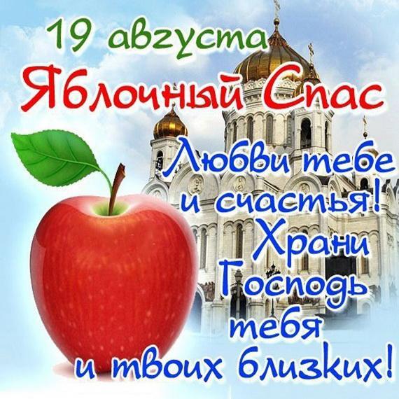 Поздравление своими словами на Яблочный Спас