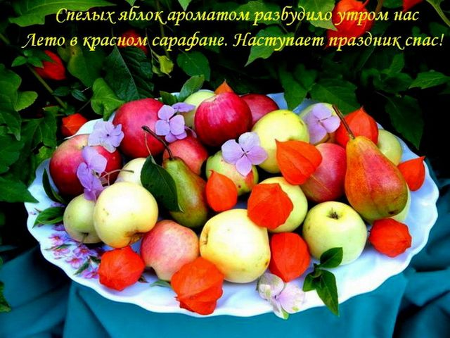 Открытка на Яблочный Спас