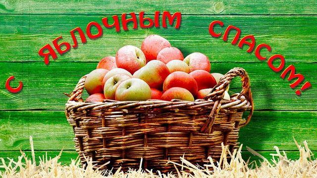 Картинка с Яблочным Спасом