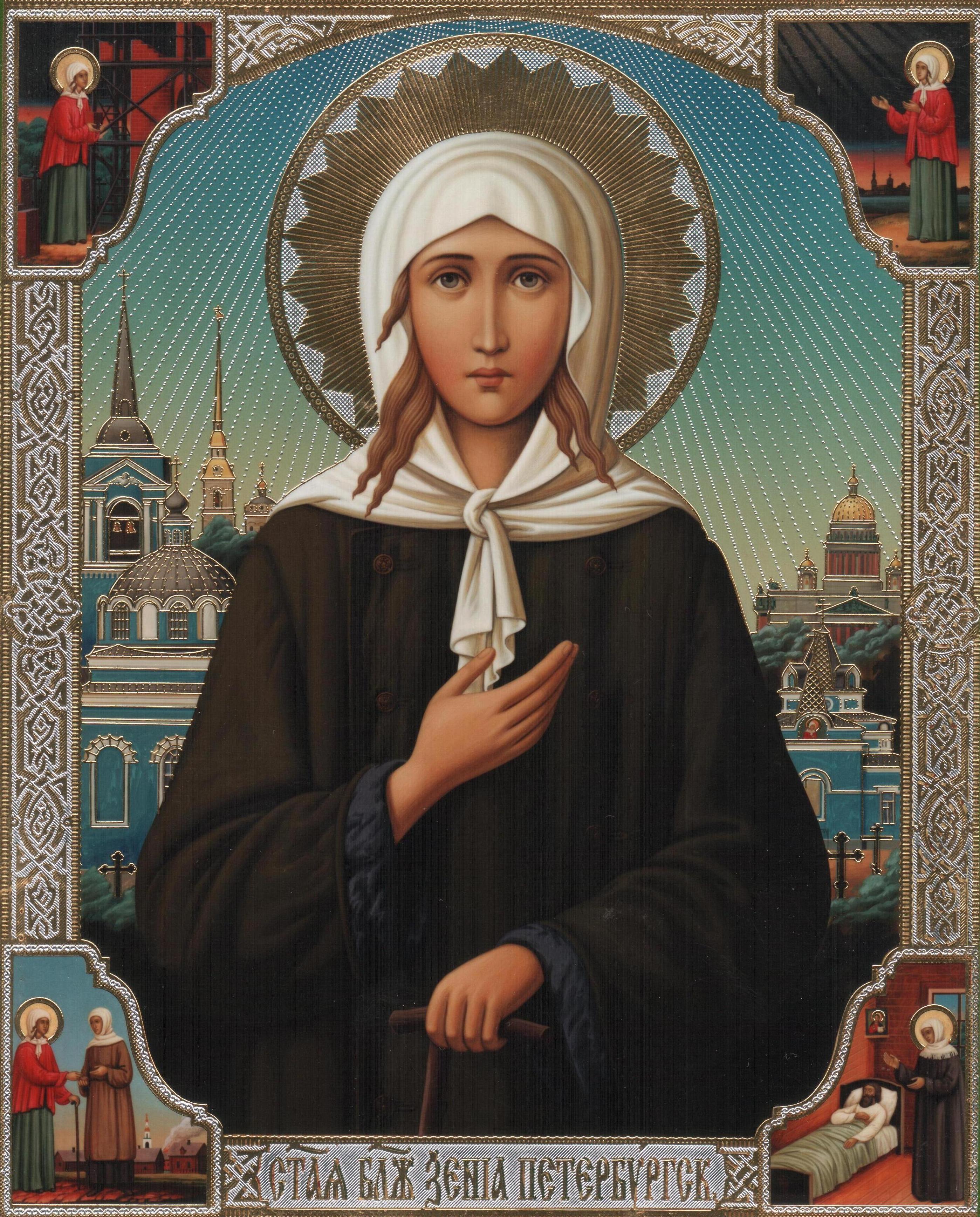 Молитва блаженной Ксении Петербургской о помощи