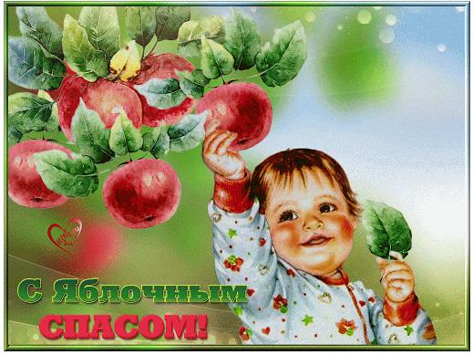 SMS поздравления с праздником Яблочного спаса