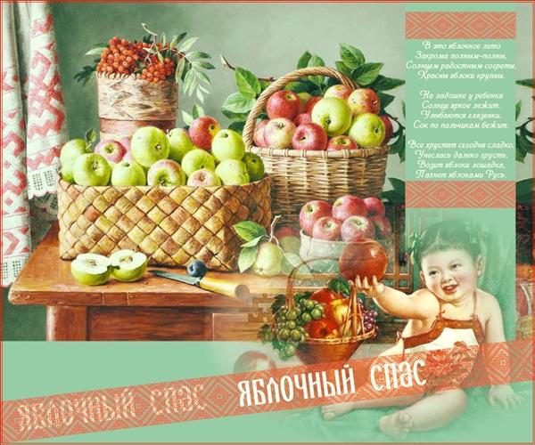 Картинки с Яблочным Спасом с надписями, поздравлениями и пожеланиями
