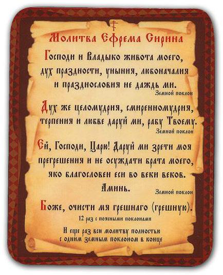 Библиотека / Молитва Ефрема Сирина- Православный журнал Благодатный огонь
